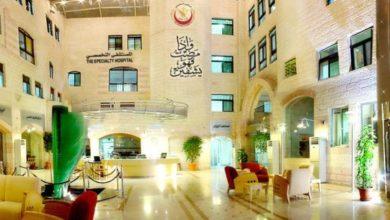 The Specialty Hospital, Jordan