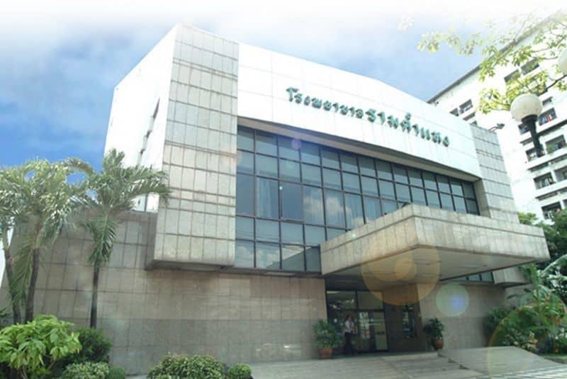 Ramkhamhaeng Hospital, Thailand