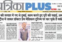 Soul Touching Article On Patrika Plus Newspaper Chhattisgarh - Dr Prem Jagyasi