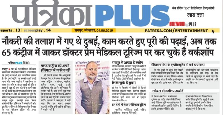 Soul Touching Article On Patrika Plus Newspaper Chhattisgarh - Dr Prem Jagyasi