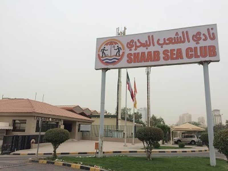Shaab sea club Kuwait