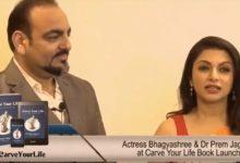 Photo of अभिनेत्री भाग्यश्री ने किया डॉ. प्रेम जग्यासी की किताब 'कार्व योर लाइफ़' का विमोचन